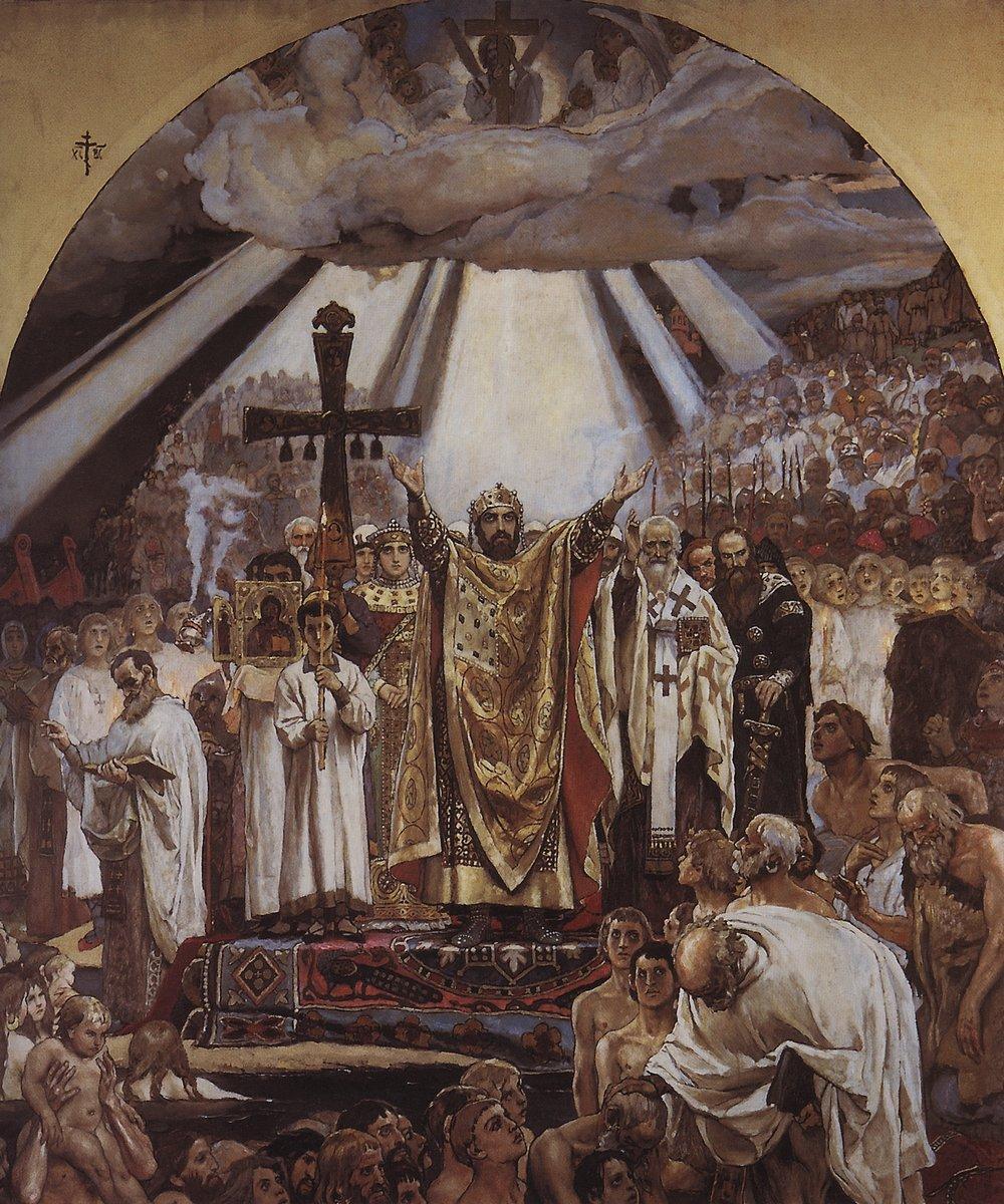 Виктор Васнецов, 1890 год, картина «Крещение Руси»