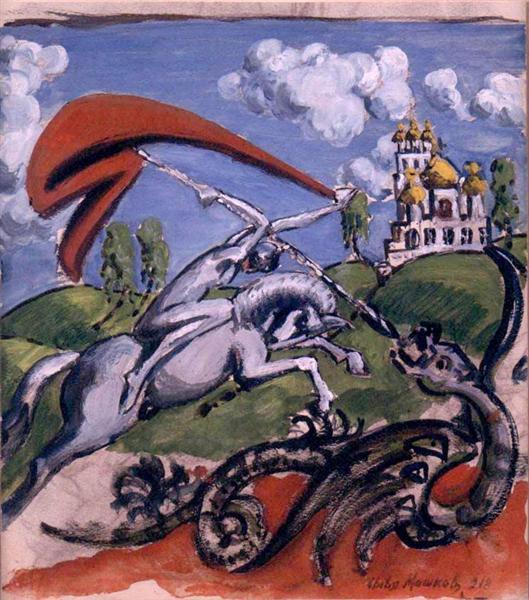 """Описание картины """"Святой Георгий убивает дракона"""" Ильи Машкова"""