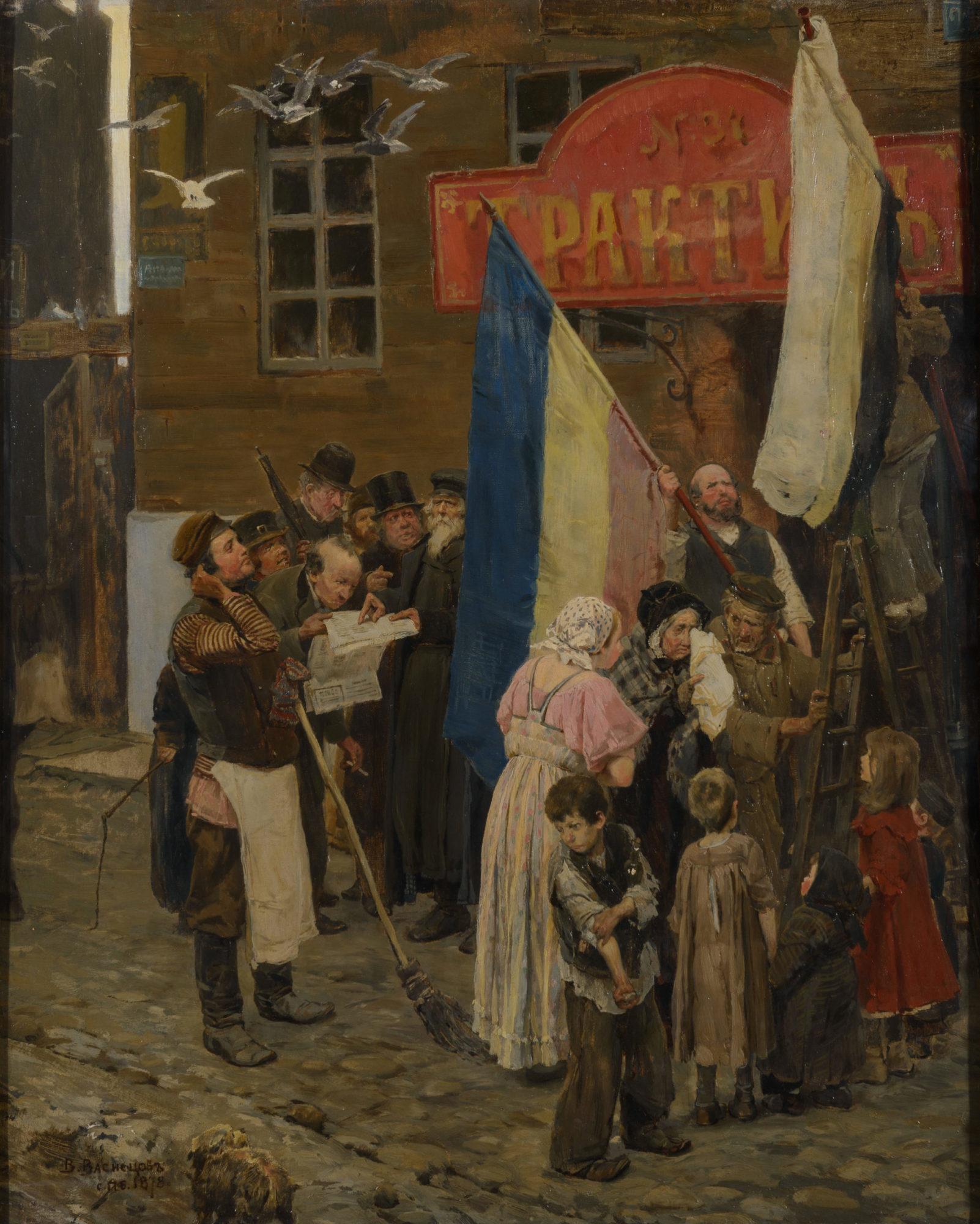 Известие о взятии Карса, 1878 год. Виктор Васнецов, Самарский областной художественный музей.