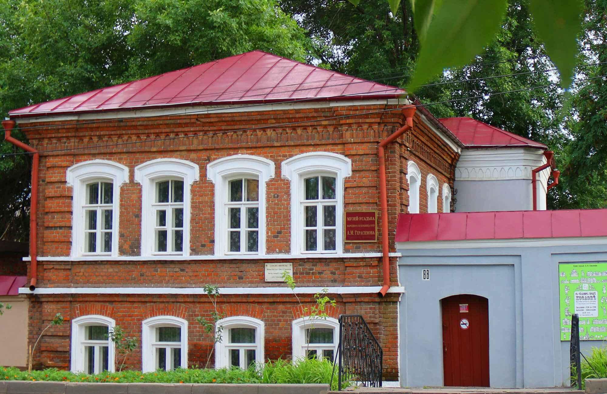 Музей-усадьба А.М. Герасимова