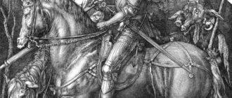 """Описание картины Альбрехта Дюрера """"Рыцарь, смерть и дьявол"""""""