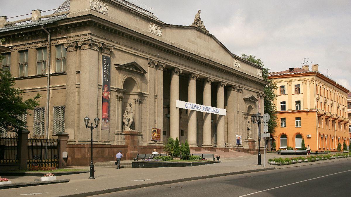 Национальный художественный музей Беларуси, Минск