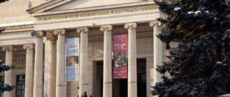 Пушкинский музей, Москва